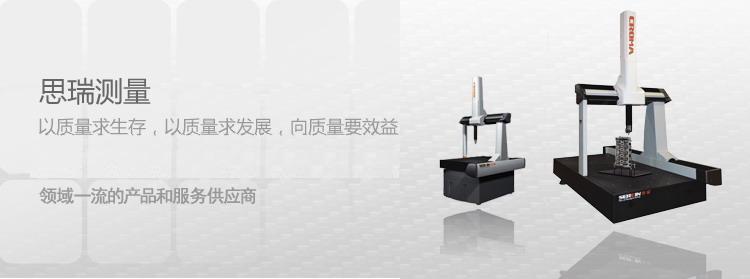 三坐标测量仪在船舶制造业的应用